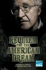 دانلود مستند Requiem for the American Dream 2015 مرثیه ای بر رویای آمریکایی با زیرنویس فارسی مالتی مدیا مستند