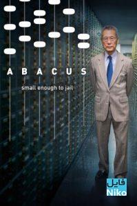 1 199x300 - دانلود مستند آباکوس Abacus: Small Enough to Jail 2016 با دوبله فارسی