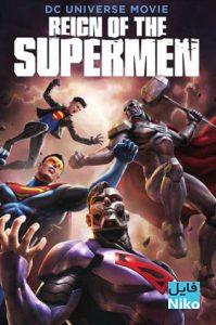 1 28 199x300 - دانلود انیمیشن Reign of the Supermen 2019 با دوبله فارسی