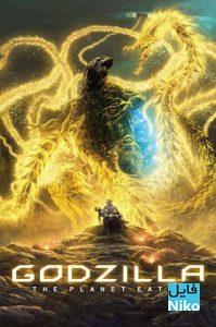 1uF24tyOpCnpzghtKywdTxei Kii 199x300 - دانلود انیمیشن Godzilla: The Planet Eater 2018 با دوبله فارسی