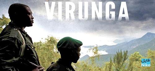 2 16 - دانلود مستند ویرونگا Virunga 2014 با دوبله فارسی