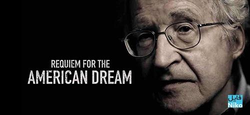 2 17 - دانلود مستند Requiem for the American Dream 2015 مرثیه ای بر رویای آمریکایی با زیرنویس فارسی