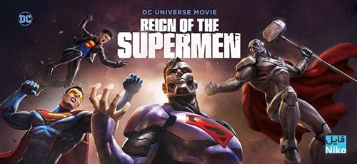 دانلود انیمیشن Reign of the Supermen 2019