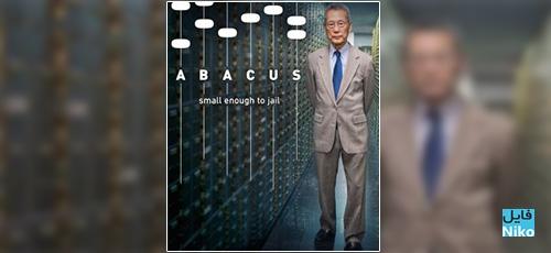 دانلود مستند آباکوس Abacus: Small Enough to Jail 2016 با دوبله فارسی