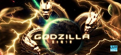 Godzilla The Planet Eater Trailer Teases King Ghidorah - دانلود انیمیشن Godzilla: The Planet Eater 2018 با دوبله فارسی