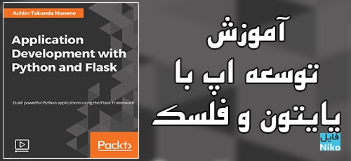 Packt Application Development with Python and Flask - دانلود Packt Application Development with Python and Flask آموزش توسعه اپ با پایتون و فلسک