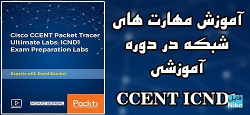 Packt Cisco CCENT Packet Tracer Ultimate Labs ICND1 Exam Preparation Labs - دانلود Packt Cisco CCENT Packet Tracer Ultimate Labs: ICND1 Exam Preparation Labs آموزش مهارت های شبکه در دوره آموزشی CCENT ICND1