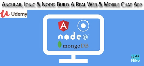 Udemy Angular Ionic Node Build A Real Web Mobile Chat App - دانلود Udemy Angular, Ionic & Node: Build A Real Web & Mobile Chat App آموزش آنگولار، آیونیک و نود برای ساخت وب و اپ چت