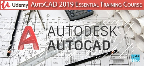 Udemy AutoCAD 2019 Essential Training Course - دانلود Udemy AutoCAD 2019 Essential Training Course آموزش اتوکد 2019