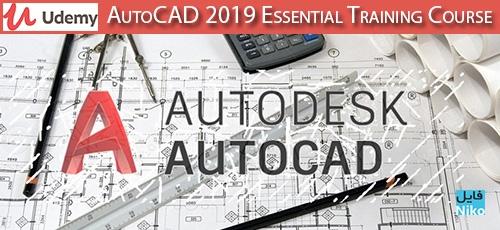 Udemy AutoCAD 2019 Essential Training Course - دانلود Udemy AutoCAD 2019 Essential Training Course آموزش اتوکد 2019