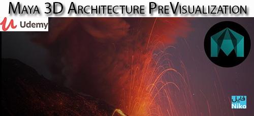Udemy Maya 3D Architecture PreVisualization - دانلود Udemy Maya 3D Architecture PreVisualization آموزش پیش شبیه سازی معماری در مایا تری دی