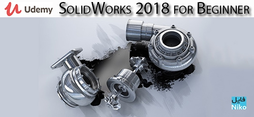 Udemy SolidWorks 2018 for Beginner - دانلود Udemy SolidWorks 2018 for Beginner آموزش مقدماتی سالیدورکس 2018