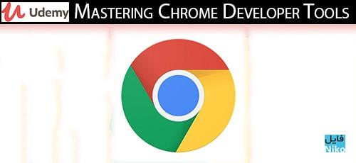 Udemy.Mastering Chrome Developer Tools - دانلود Mastering Chrome Developer Tools آموزش تسلط بر ابزارهای توسعه کروم