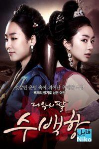 1 111 199x300 - دانلود سریال دختر امپراطور King's Daughter Soo Baek Hyang با دوبله فارسی