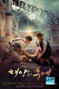 1 13 199x300 - دانلود سریال کره ای Descendants of the Sun - نسل خورشید فصل اول با زیرنویس فارسی