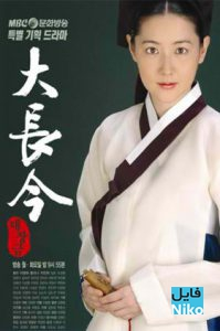 1 33 199x300 - دانلود سریال کره ای The Great Jang Geum  جواهری در قصر با دوبله فارسی