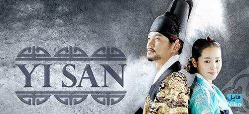 1 68 - دانلود سریال Yi San ایسان با دوبله فارسی
