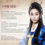 10 1 150x150 - دانلود سریال دختر امپراطور King's Daughter Soo Baek Hyang با دوبله فارسی