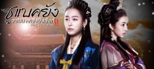 2 110 222x100 - دانلود سریال دختر امپراطور King's Daughter Soo Baek Hyang با دوبله فارسی
