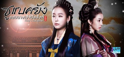 2 110 - دانلود سریال دختر امپراطور King's Daughter Soo Baek Hyang با دوبله فارسی