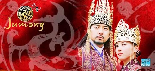 2 43 - دانلود سریال جومونگ Jumong با دوبله فارسی