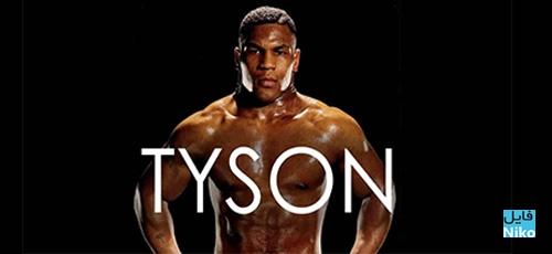 دانلود مستند Tyson 2008 با دوبله فارسی