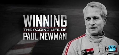 دانلود مستند پل نیومن در دنیای رانندگی Winning: The Racing Life of Paul Newman 2015 با دوبله فارسی