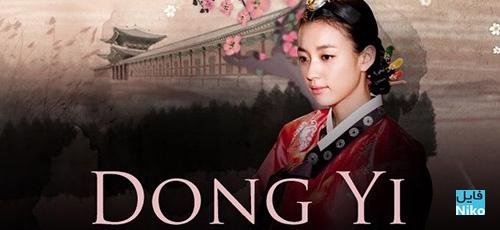 2 59 - دانلود سریال Dong Yi افسانه دونگ یی با دوبله فارسی