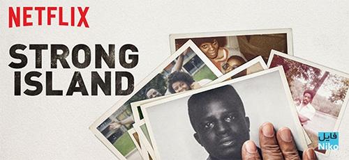 دانلود مستند جزیره مستحکم Strong Island 2017 با دوبله فارسی
