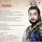 6 80 150x150 - دانلود سریال دختر امپراطور King's Daughter Soo Baek Hyang با دوبله فارسی