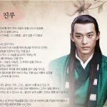 9 2 150x150 - دانلود سریال دختر امپراطور King's Daughter Soo Baek Hyang با دوبله فارسی
