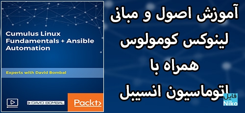 Packt Cumulus Linux Fundamentals Ansible Automation - دانلود Packt Cumulus Linux Fundamentals + Ansible Automation آموزش اصول و مبانی لینوکس کومولوس همراه با اتوماسیون انسیبل