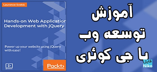 Packt Hands on Web Application Development with jQuery - دانلود Packt Hands-on Web Application Development with jQuery آموزش توسعه وب با جی کوئری