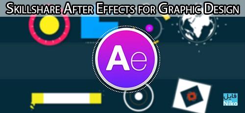 Skillshare After Effects for Graphic Design - دانلود Skillshare After Effects for Graphic Design آموزش افترافکت برای طراحی های گرافیکی