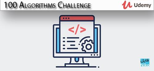 Udemy 100 Algorithms Challenge - دانلود Udemy 100 Algorithms Challenge آموزش 100 الگوریتم