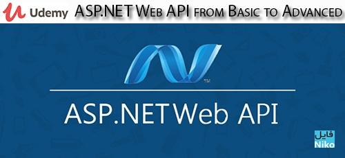 Udemy ASP.NET Web API from Basic to Advanced - دانلود Udemy ASP.NET Web API from Basic to Advanced آموزش مقدماتی تا پیشرفته ای اس پی دات نت وب ای پی آی