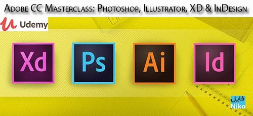 Udemy Adobe CC Masterclass Photoshop Illustrator XD InDesign - دانلود Udemy Adobe CC Masterclass: Photoshop, Illustrator, XD & InDesign آموزش تسلط بر نرم افزارهای ادوبی سی سی: فتوشاپ، ایلاستریتور، این دیزاین و ایکس دی