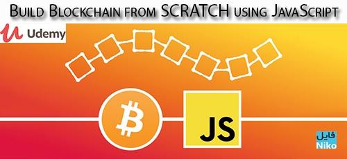 Udemy Build Blockchain from SCRATCH using JavaScript - دانلود Udemy Build Blockchain from SCRATCH using JavaScript آموزش کامل ساخت بلاک چین با جاوا اسکریپت
