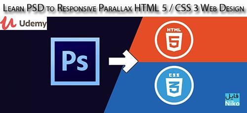 Udemy Learn PSD to Responsive Parallax HTML 5 CSS 3 Web Design - دانلود Udemy Learn PSD to Responsive Parallax HTML 5 / CSS 3 Web Design آموزش تبدیل پی اس دی به اچ تی ام ال 5 پارالکس و سی اس اس 3