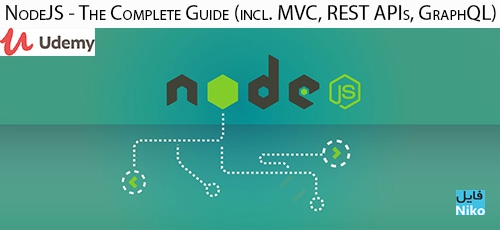 Udemy NodeJS The Complete Guide incl. MVC REST APIs GraphQL - دانلود Udemy NodeJS - The Complete Guide (incl. MVC, REST APIs, GraphQL) آموزش کامل نود جی اس(همراه با ام وی سی، رست و گراف کیو ال)