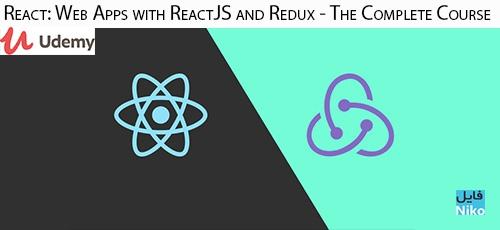 Udemy React Web Apps with ReactJS and Redux The Complete Course - دانلود Udemy React: Web Apps with ReactJS and Redux - The Complete Course آموزش کامل توسعه وب اپ با ری اکت و ریداکس