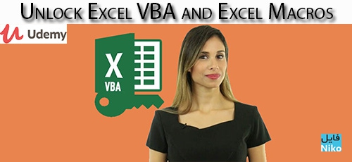 Udemy Unlock Excel VBA and Excel Macros - دانلود Udemy Unlock Excel VBA and Excel Macros آموزش وی بی ای و ماکرو در اکسل