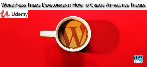 Udemy WordPress Theme Development How to Create Attractive Themes - دانلود Udemy WordPress Theme Development: How to Create Attractive Themes آموزش ساخت پوسته جذاب وردپرس