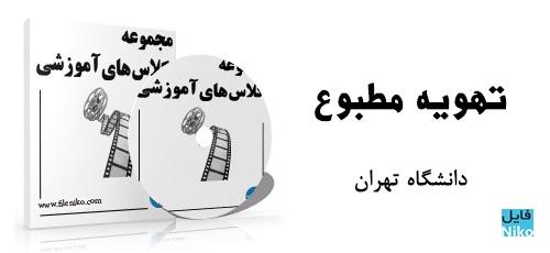 تهویه مطبوع - دانلود مجموعه ویدئو های آموزشی تهویه مطبوع