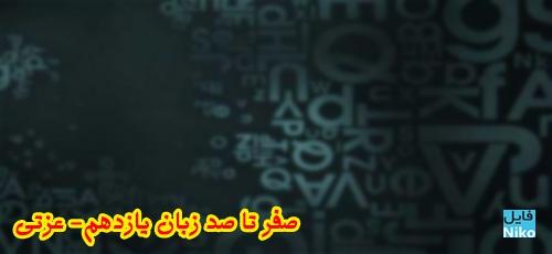 صفر تا صد زبان یازدهم عزتی - دانلود ویدئو های آموزشی صفر تا صد زبان یازدهم (نظام آموزشی جدید)