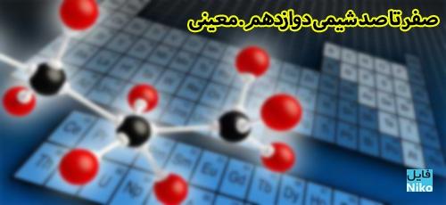 صفر تا صد شیمی دوازدهم  - دانلود ویدئو های آموزش صفر تا صد شیمی دوازدهم (نظام آموزشی جدید)