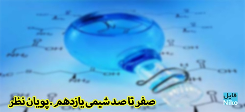 صفر تا صد شیمی یازدهم  - دانلود ویدئو های آموزش صفر تا صد شیمی یازدهم (نظام آموزشی جدید)