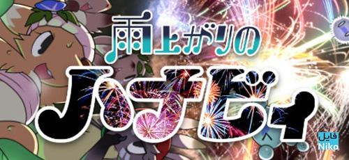 01 4 - دانلود بازی Ameagari no Hanaby برای PC