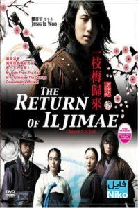 1 64 199x300 - دانلود سریال رودخانه ماه (بازگشت ایلجیما ) The Return of Iljimae با دوبله فارسی