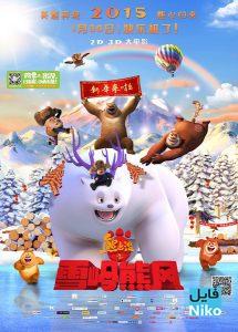 1 73 215x300 - دانلود انیمیشن Boonie Bears: A Mystical Winter 2015